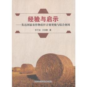 经验与启示—发达国家农作物秸秆计划焚烧与综合利用