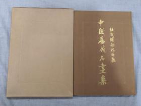 中国历代名画集 第五卷 清 (布精)台北故宫博物院藏