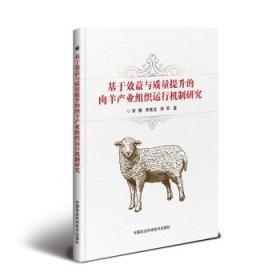 基于效益与质量提升的肉羊产业组织运行机制研究