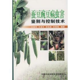 蚕豆豌豆病虫害鉴别与控制技术