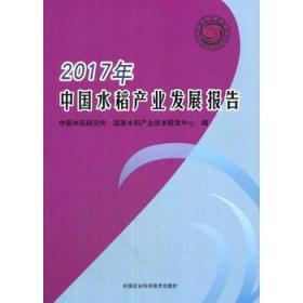 2017年中国水稻产业发展报告