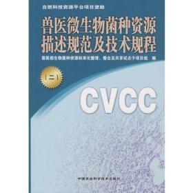 兽医微生物菌种资源描述规范及技术规程2