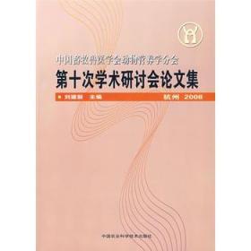 中国畜牧兽医学会动物营养学分会第十次学术研讨会论文集(杭州2008)
