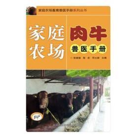 家庭农场肉牛兽医手册