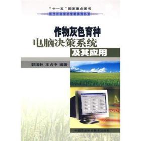 作物灰色育种电脑决策系统及其应用