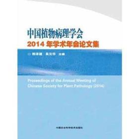 中国植物病理学会2014年学术年会论文集