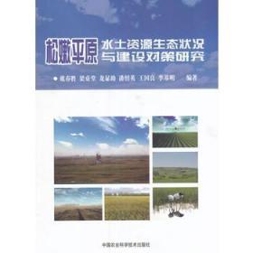 松嫩平原水土资源生态状况与建设对策研究
