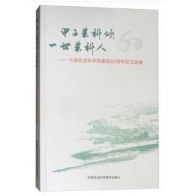 甲子农科颂 一世农科人:中国农业科学院建院60周年征文选编