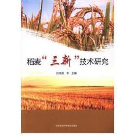 """稻麦""""三新""""技术研究"""
