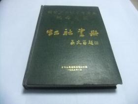 谢公少白诞生百周年纪念专辑暨虹社画册  大16开精装本