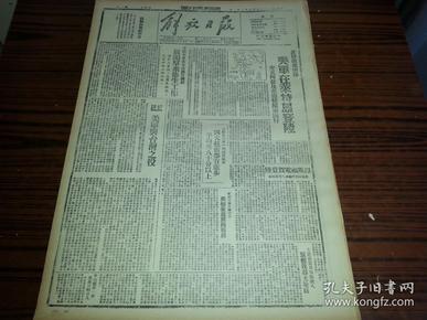 民国33年10月21日《解放日报》文教大会卫生组连日商讨展开群众卫生工作;