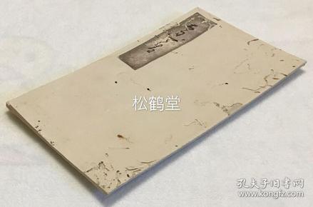 《太刀之卷》1件全,日本精美老旧写抄本,写绘本,经折装,安永8年,1779年高孟写绘,内绘有一把大型日本刀,写绘精致,纹饰详尽,并对太刀各部位进行标识解说,卷末有写绘人署名款,花押,印款等。