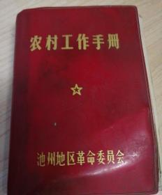 《农村工作手册》64开塑壳 池州地区革命委员会