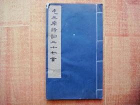 毛主席詩詞三十七首----木刻線裝北京1印版,附原始購書發票