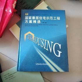 国家康居住宅示范工程方案精选(第3集)
