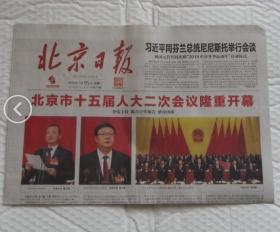 北京日报 2019年1月15日-8版