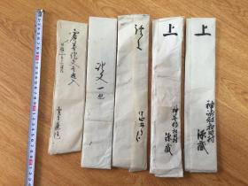 日本嘉永、安政、庆应、明治年间(清后期)契约、证书、古文书资料五张合售