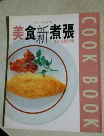美食新主张--蛋&乳酪料理