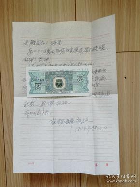 """《崔锡麟信札》民国""""国大代表"""",江苏镇江银行行长"""