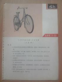 """商标---天津红旗牌04型28""""女自行车丶03型28""""标定型女自行车(文革品,印毛主席语录)"""