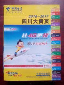 2016-2017四川大黄页,四川商务资讯,电话号码通讯录,原价980元