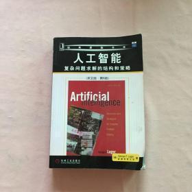 人工智能  复杂问题求解的结构和策略   英文版  第6版