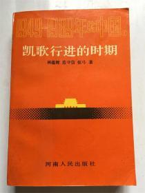 凯歌行进的时期 /林蕴晖 人民出版社