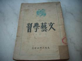 1950年文化工作社初版-孙犁著《文艺学习》!印量仅2000册!