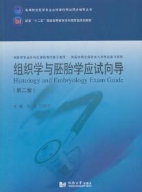 组织学与胚胎学应试向导(第二版)