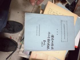 试论西藏封建农奴制的发生发展与衰亡油印本  作者签赠本