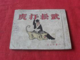 五十年代初期--《武松打虎》--(孔网未见!孤本)