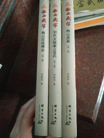 正版原版 梅山武学1套3本全  刘柏坚  群言出版社 9品  2012年