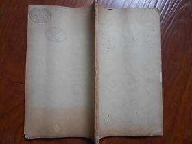 清光緒乙亥年白紙精寫刻本《重校十三經不貳字》一冊全 徐家匯耶穌會文學院藏書