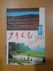 少年文艺 1987年第10期