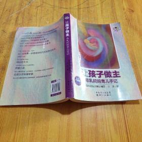 小巫养育学堂·让孩子做主:母乳妈妈育儿手记(最新升级版)(第4次修订)