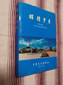 辉煌岁月(1949-2001)--万荣县300名英雄模范人物的先进事迹