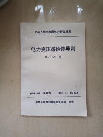 电力变压器检修导则:DL/T 573-95