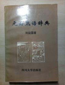 元曲熟语辞典