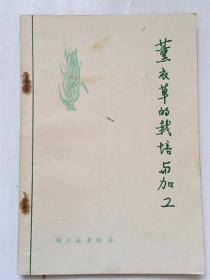 薰衣草的栽培与加工 /陕西省轻工业科学研究所日化研究室 编著