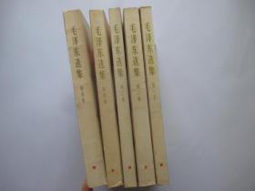 毛泽东选集 第1-5卷
