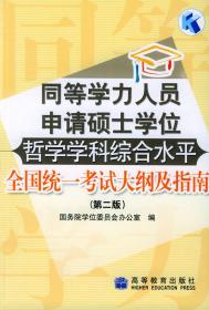 同等学力人员申请硕士学位哲学学科综合水平全国统一考试大纲及指南(第2版)