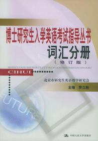博士研究生入学英语考试指导丛书:词汇分册(修订版)