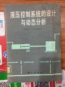 液压控制系统的设计与动态分析 J技大111