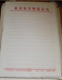 北京北方贸易公司  信纸