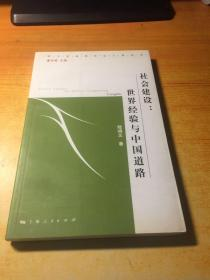社会建设:世界经验与中国道路  (科学发展的社会工程丛书)