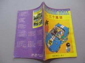 七龙珠 超级赛亚人卷(2):三个愿望