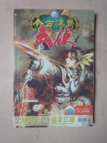 今古传奇·武侠版2006年2月上半月