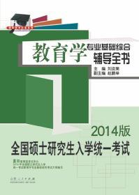 教育学专业基础综合辅导全书 (2013版)