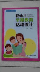 婴幼儿早期教育活动设计