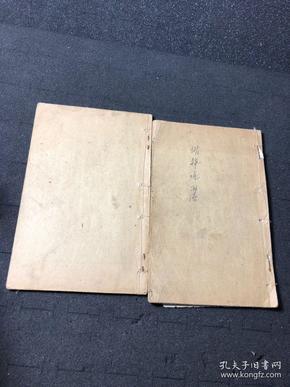 清代民国版本 麻衣神相 卷二 卷四 如果凑齐其他两本,能卖上千